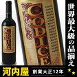 人気スパニッシュ エストラテゴ レアルの 上級キュヴェ コディセ 750ml ワイン スペイン 赤ワイン kawahc