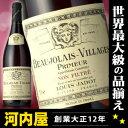【2012年ボジョレー・ヌーヴォー[2012]航空便】 ワイン フランス・ブルゴーニュ ボジョレー 赤...