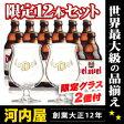 【他の品との同梱不可】 魔性を秘めたビールと称されるゴールデン・エールの最高峰デュベル330ml×12本+天使と悪魔の限定デュベルグラス2脚付 セット kawahc
