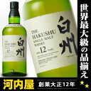 サントリー 白州 12年 700ml 43度 正規 ※おひとり様1本限り。 (Suntory 12YO Whisky) ウィスキー kawahc