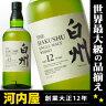 サントリー 白州 12年 700ml 43度 正規 (Suntory 12YO Whisky) ウィスキー kawahc