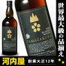 笹の川酒造 ブレンデッドウィスキー 山桜 黒ラベル 700ml 40度 ウイスキー kawahc