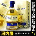 全国一律送料390円キルホーマン 100% ISLAY 2ndリリース 700ml 50度 正規品 Kilchoman 100% ISL...