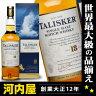 タリスカー 18年 700ml 45.8度 (Talisker 18YO) ウィスキー kawahc