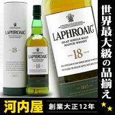 ラフロイグ 18年 750ml 48度 ウィスキー kawahc