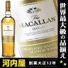 マッカラン ゴールド (1824シリーズ) 700ml 40度 箱なし マッカラン [1824] シリーズ ウイスキー kawahc