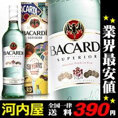 【150周年限定 箱付】 バカルディ ホワイト スペリオール ラム 750ml 40度 正規品 Bacardi Whit...