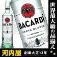 バカルディ ホワイト スペリオール ラム 750ml 40度 正規品 Bacardi White Rum カルタブランカ シルバー スペリオーレ kawahc