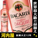 バカルディ ストロベリー ダイキリ 700ml 18度 正規 Bacardi Classic Cooktails STRAWBERRY DAIQUIRI kawahc