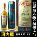 アラン 14年 700ml 46度 正規 シングルモルトウイスキー 正規代理店輸入品 kawa…