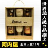 【ベルギービール】 ワーテルロー 陶器ペアグラス付セット (750ml × 2本) kawahc