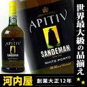 サンデマン ホワイト ポート APITIV 19度 andeman white port apitiv サンデマン ホワイトポー...