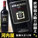フレスコバルディ モルモレート カベルネソーヴィニヨン イタリア 赤 ワイン 750ml frescobald...