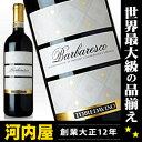 テッレダヴィーノ バルバレスコ 赤ワイン DOCG [2014] ...