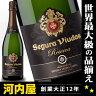 セグラヴューダス ブルートレゼルバ (ブリュット・レゼラヴァ) 白 750ml 正規品 (005) ワイン スペイン 発泡 シャンパン スパークリング スパークリングワイン スパーク kawahc