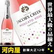 ジェイコブスクリーク スパークリング マスカット・ロゼ 750ml 正規品 ワイン オーストラリア 発泡 シャンパン スパークリング スパークリングワイン スパーク kawahc