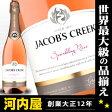 (ワイン王国36号・究極のお値打ちワインを探せ!) ジェイコブスクリーク スパークリング・ロゼ 750ml 正規品 kawahc