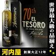 エルテソロ エクストラアネホ テキーラ 70周年記念ボトル 750ml 40度 kawahc
