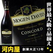 ニューヨーク スイートワイン モーゲン デヴィッド コンコードワイン アメリカ