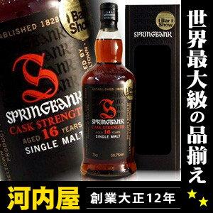 スプリングバンク [1995] 16年 for Bar Show 700ml 50.7度 正規代理店輸入