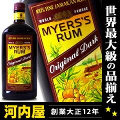全国一律送料390円ジャマイカ産ダークラム マイヤーズラム 750ml 40度 (Myers`s Rum Original ...