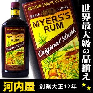 ジャマイカ産ダークラム マイヤーズラム 750ml 40度 (Myers`s Rum Original Dark 100% Jamaican...