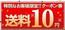 【関東以外本州エリアのお届けのみ】 ビール・代引特価品以外のご購入金額が10,000円以上のお買い上 ...