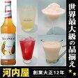 モナン パイナップル ノンアルコール シロップ 700ml 正規品 kawahc