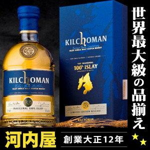 キルホーマン 100%ISLAY イノーギュラルリリース 3年 700ml 50度 正規代理店輸入品