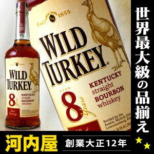 ワイルドターキー 8年 700ml 50.5度 正規品 ワイルドターキー バーボンウイスキー …