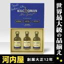 今後のキルホーマンを予測するだけでなく飲み比べなど熟成を重ねるごとの味わいの違いをお楽し...