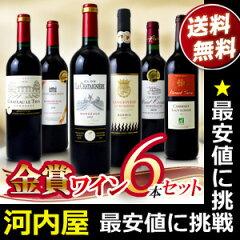 ワンクラス上の金賞受賞ワインを1本あたり830円 関東エリアのみ送料無料! ワイン ワインセット...
