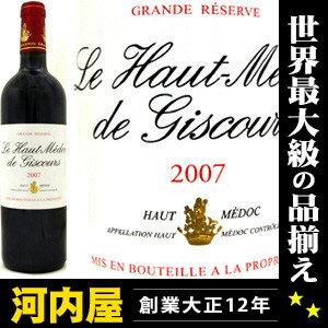 ボルドーのマルゴー村の老舗ワイナリーのワイン。 某人気のワイン漫画でこのクオリティー ジス...
