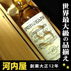 スプリングバンク 45年 700ml 40.1度 SPRINGBANK 45YO Cambeltown Single Malt 【after0307】ス...