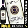 サン ポリーノ ブルネッロ ディ モンタルチーノ [2001] 750ml ワイン イタリア kawahc