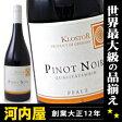 クロスター ピノ・ノワール ファルツ QBA 750ml 赤ワイン 正規品 ワイン ドイツ qba kawahc