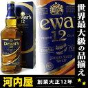 デュワーズ 12年 700ml 40度 正規品 ウィスキー kawahc