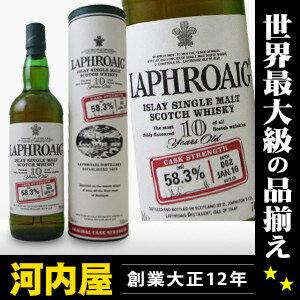 ラフロイグ 10年 カスクストレングス 700ml Laphroaig 10yo Original Cask Strength 【after030...