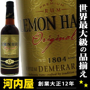 レモンハート デメララ ラム 750ml 40度 (Lemon Hart Demerara Premium Rum) kawahc