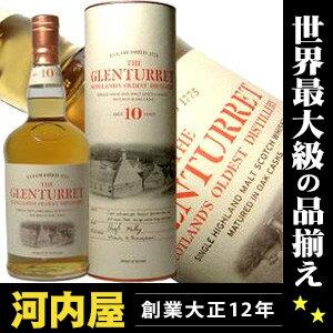 グレンタレット 10年 700ml 40度 The Gllenturret 10YO Single Highland Maltグレンタレット 10...