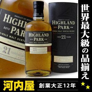 ハイランドパーク 21年 700ml 40度 Highland Park 21YO ハイランド パーク ハイランドパーク21...