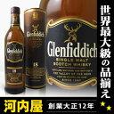 グレンフィディック 18年 700ml 40度 正規品 Glenfiddich 18YO 激安 格安グレンフィディック 18...