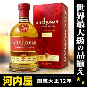 キルホーマン 5年 シングルカスク 700ml 59.3度