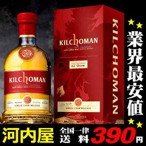キルホーマン [2007] for Bar Show 4年 700ml 60.3度 キルホーマン アイラ シングルモルト ウ...