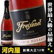 フレシネ カルタ ロサード セコ 750ml フレシネ ロサード のフレシネで美味しい食事を更に楽しみませんか? kawahc