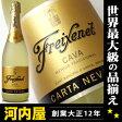 フレシネ カルタ ネバダ セミセコ 750ml ワイン スペイン 発泡 シャンパン スパークリング スパークリングワイン スパーク kawahc