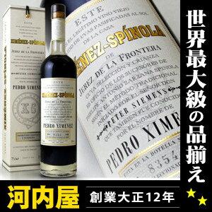 スペイン王室も愛飲の最高級シェリー ペドロヒメネス スペイン シェリー酒 ペドロ ヒメネス ワ...