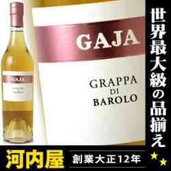 ガイアグラッパバローロ500ml42度(GAJAGRAPPABAROLO)