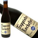 (Rochefort 10)ロシュフォール ビール 10 330ml 11.3度