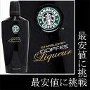 (Starbucks Coffee Liqueur)【特売中】スターバックス コーヒーリキュール 1000ml 20度